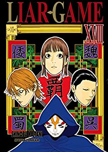 Liar Game Edition simple Tome 18