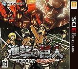 ATTACK ON TITAN / SHINGEKI NO KYOJIN - THE LAST WINGS OF MANKIND CHAIN [3DS]shingekino kyojin