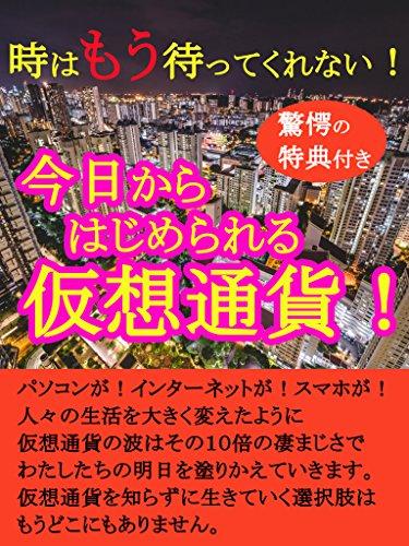 kyoukarahazimerarerukasoutuuka (Japanese Edition)
