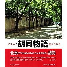 HUTONG Monogatari: Kieyuku Pekinno Machikado (Japanese Edition)