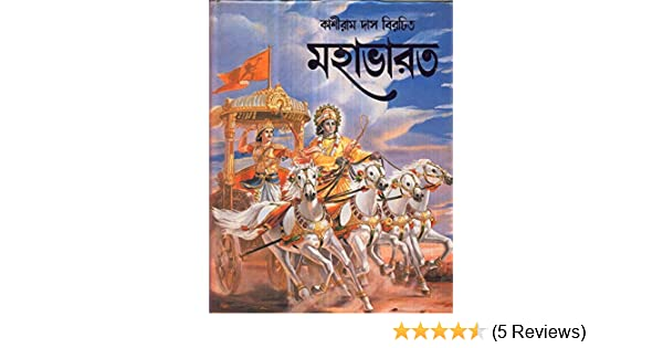 Buy Mahabharat Book Online at Low Prices in India