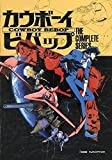 Cowboy Bebop: Complete Series [Import italien]