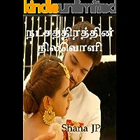 நட்சத்திரத்தின் நிலவொளி (குறுநாவல்) (Tamil Edition)