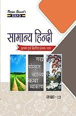 Samanya Hindi-XIIth (Hindi)