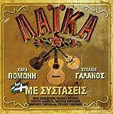 Leka Me Sistasis by Pomoni Ch.-Galanos St. (2008-07-15)