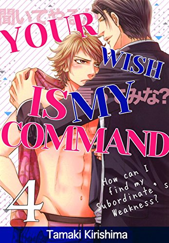 Your Wish is My Command 4 (English Edition)