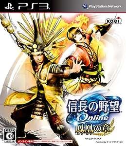 Nobunaga no Yabou Online: Houou no Shou PS3 JPNÿÿÿÿÿÿÿÿ