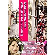 Hahanonoroiwomahounikaetejiyuunaikikatawoteniireruhouhou (Japanese Edition)