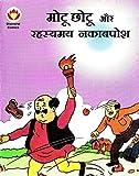 Motu Chotu Aur Rahasyamay Nakabposh (Hindi) (Diamond Comics Motu Chotu Book 2)