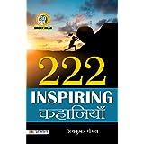 222 INSPIRING KAHANIYAN (Hindi Edition)