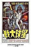 Lost Posters Star Wars Japanisches Poster (Vintage-Nachdruck), limitiert auf 100 – 30,5 x 45,7 cm