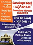 Economic Survey & Budget: India, Karnataka (In Kannada) - Useful For IAS / KAS / PSI / FDA / SDA / B.ED, D.ED Teachers / Banking / Police Constable / KPSC Group C And All Other Competitive Exams