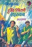 दुर्मिळ तिकीटाची साहसयात्रा: Durmil Tikitachi Sahas Yatra (Marathi Edition)