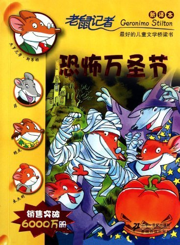 It's Halloween, You 'Fraidy Mouse!--Geronimo Stilton 15 (Chinese Edition) by (yi jie luo ni mo .si di dun (2011-07-01)