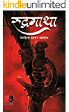 Rudrgatha (Hindi Edition)