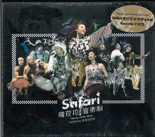 Safari Neway Color Music NCM Live By Joey Yung