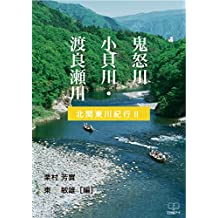 North Kanto River Travelogue II Kinugawa Kokaigawa Watarasegawa (22nd CENTURY ART) (Japanese Edition)