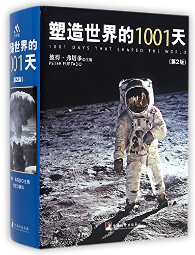 1001 Days That Shaped the World (Chinese Edition)