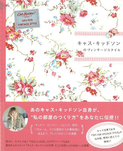 Vintage style of Cath Kidston (MARBLE BOOKS) (2011) ISBN: 4879196355 [Japanese Import]
