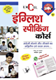 Excel English Speaking Course (With Cd) 2 Colour (Hindi Edition)