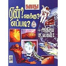 Enn? Etharku? Eppadi?  (Part -1) (Tamil Edition)
