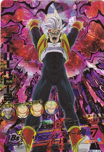 [Ultimate] UR Super Baby 2 HG5-58 5th Dragon Ball Heroes Galaxy Mission GM (japan import)