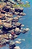 Tatvamasi (Gujarati Edition)
