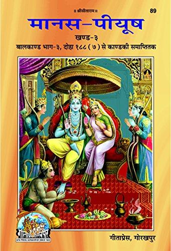 Manas Peeyush (Balkand Bhag-3), Doha 188-(7) Se Kand Ki Samaptitak) Code 89 Hindi (Hindi Edition)