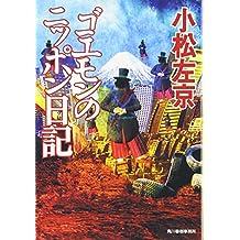 ゴエモンのニッポン日記 (ハルキ文庫)