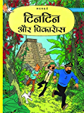 Tintin Aur Pikaros : Tintin in Hindi
