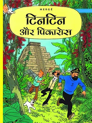 Tintin Aur Pikaros : Tintin in Hindi (English Edition)
