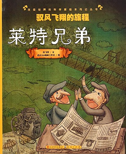 With the Flying Journey: the Wright Brothers (Chinese Edition)