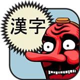 TenguGo Japanese Kanji