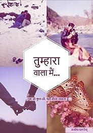 तुम्हारा वाला मैं...: तुम जो कुछ हो, वही होना चाहता हूँ... (Hindi Edition)