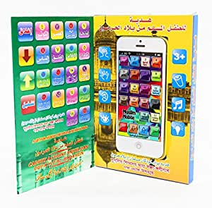 Childrens Islamic Educational iphone Toy in Arabic Dua and Surah Guide by simplyislam.com