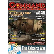 Command Magazine Vol 140: The Kaisers War (Japanese Edition)
