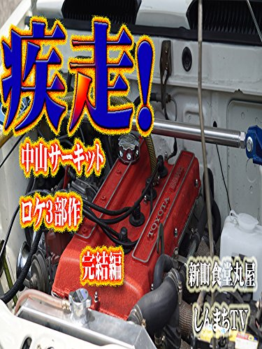 sprint-nakayama-circuit-te272016-5-15-ov