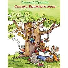 Skazki Druzhnogo Lesa (Russian Edition) by Alexei Lukshin