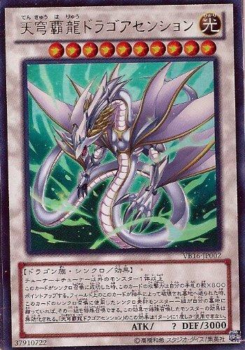 Carte Yu-Gi-Oh [le ciel ? ? dragon, Drago ascension] d'occasion  Livré partout en France