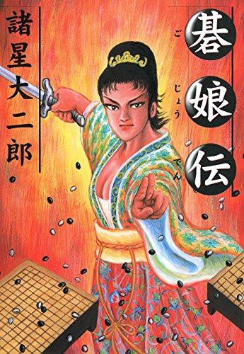碁娘伝 (希望コミックス)