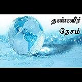 Thaneer Desam (Tamil Edition)