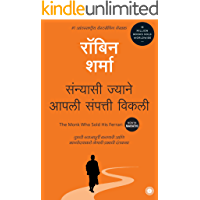 The Monk Who Sold His Ferrari (Marathi) Sanyasi Jyane Apli Sampati Vikli (1) (Marathi Edition)