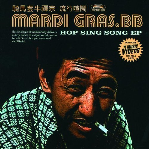 Hop Sing Song Ep by Mardi Gras Brass Band