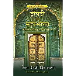 Draupadi Ki Mahabharat (Palace of Illusions)
