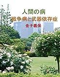 ningennoyamai: sensobyotobukiizonsyo (Japanese Edition)
