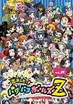 Demashita! Powerpuff Girls 26 [Import...