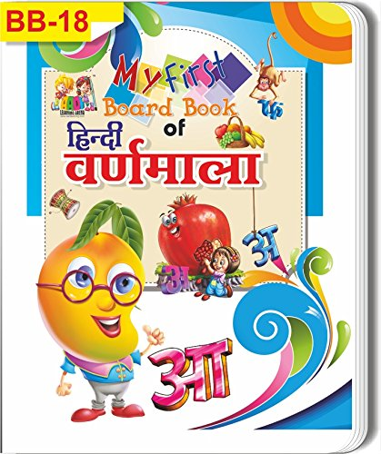 Buy One Get One Free of My First Board Book of Hindi Varnmala for Kids by Aadi Learning Arena