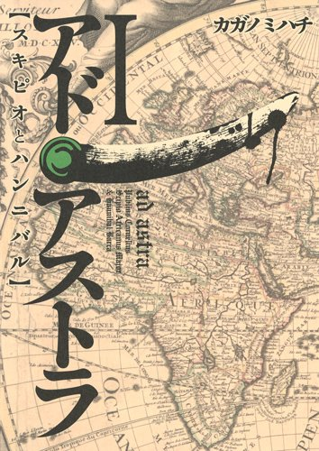 Hannibal - (Young Jump Comics Ultra) and Ad Astra 1 - Scipio (2011) ISBN: 4088792076 [Japanese Import]