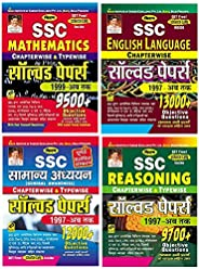 SSC Test Prep Series by Kiran Prakashan (Hindi) (Set of 4 Books)