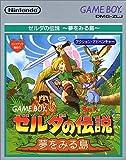 Zelda no Densetsu (Legend of Zelda: Link's Awakening) Yume o Miru Shima, Japa... (japan import)